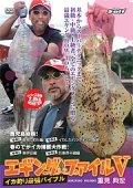 エギング ファイル 5  ( V )  初の東日本ロケ!シリーズ最大のでかイカ捕獲