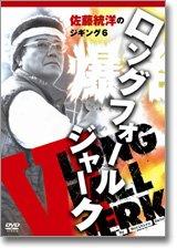 佐藤統洋のジギングVI(6)半額セール!