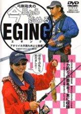 弓削和夫の今日から始めるエギングDVD(40%off)