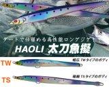 HAOLI  太刀魚もどき
