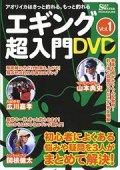 エギング超入門DVD vol.1