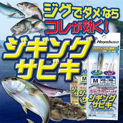 画像1: ハヤブサ「NEW ジギングサビキ」 キャスティングタイプ 小型回遊魚