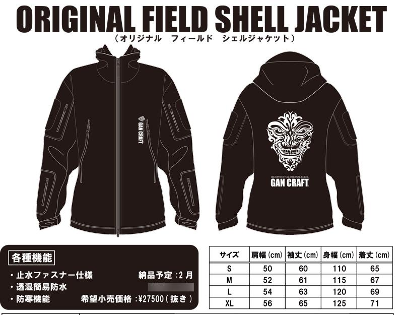画像1: ガンクラフト オリジナルフィールドジャケット(20%OFF)