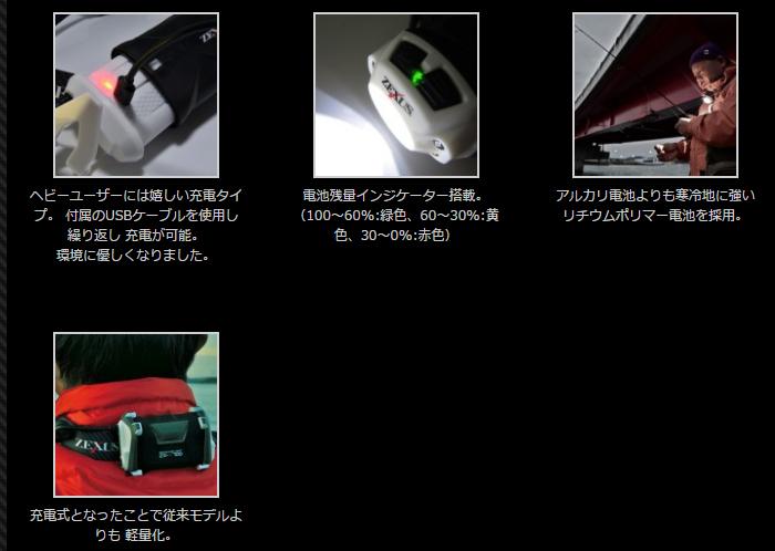 画像2: ZEXUS ZX‐R350  約400ルーメン ( 40%Off )