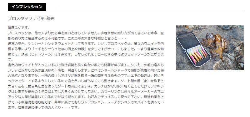 画像5: KANJI×スクマニ/ プロスペック 3.5号  (25%Off)