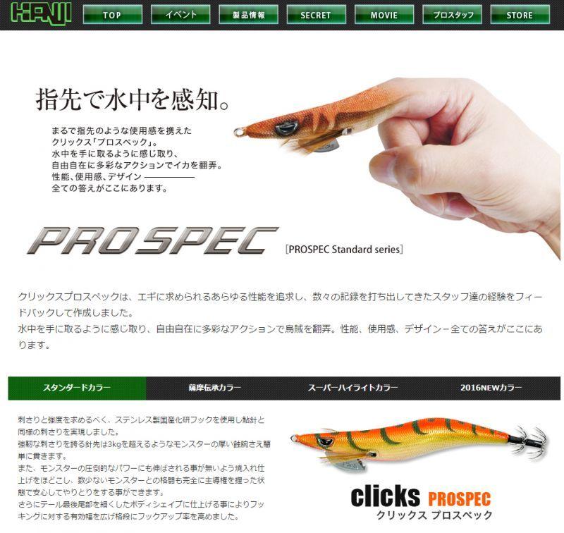 画像3: KANJI×スクマニ/ プロスペック 3.5号  (25%Off)