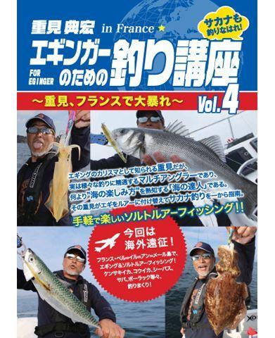 画像1: エギンガーのための釣り講座