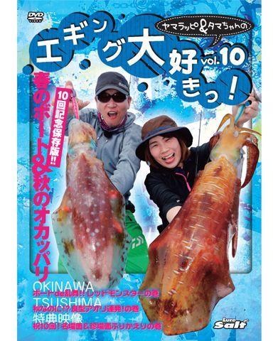画像1: ヤマラッピ&タマちゃんのエギング大好きっ!
