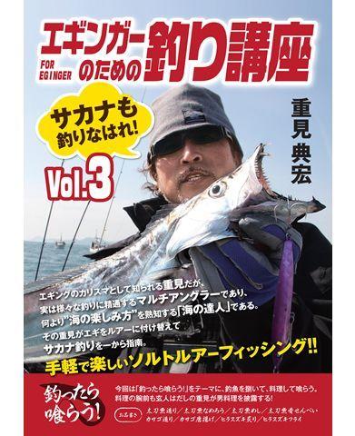 画像2: エギンガーのための釣り講座