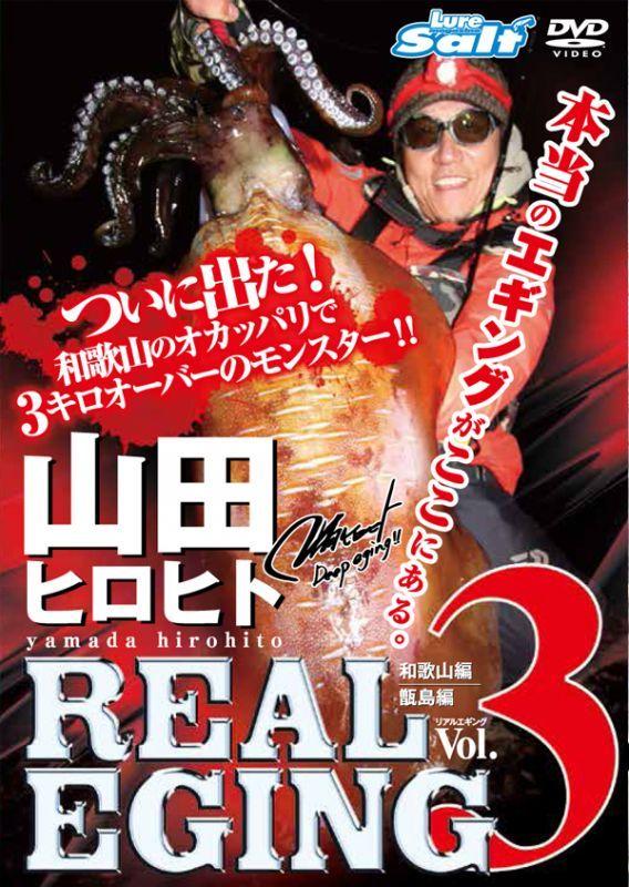 画像2: 山田ヒロヒト REAL EGING (リアルエギング)
