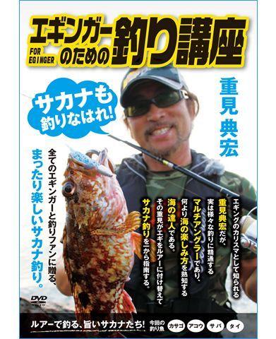 画像4: エギンガーのための釣り講座