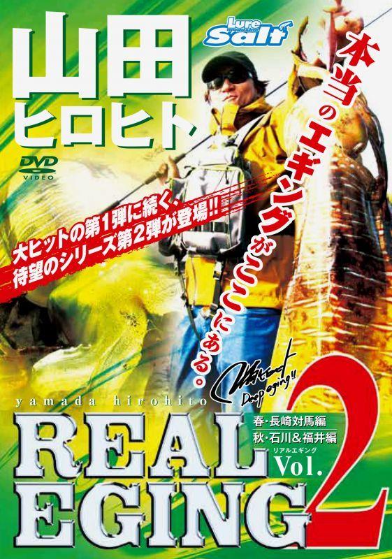 画像3: 山田ヒロヒト REAL EGING (リアルエギング)