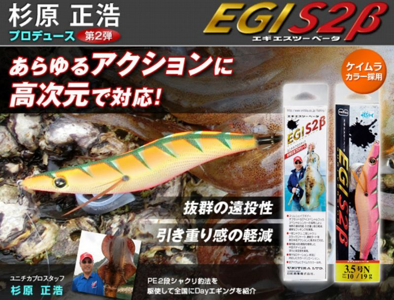画像1: 17 NEW ユニチカ EGI S2 β 3.5号 N