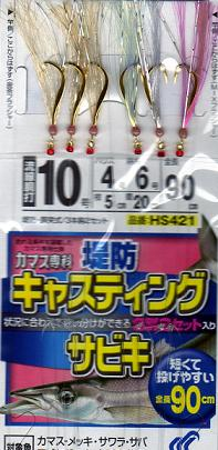 画像1: Hayabusa 堤防キャスティング サビキ小・中型回遊魚用 (カマス専科)