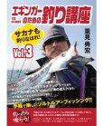 画像2: エギンガーのための釣り講座 (2)