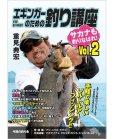 画像3: エギンガーのための釣り講座 (3)