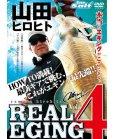 画像1: 山田ヒロヒト REAL EGING (リアルエギング)  (1)