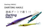 Lamble DARTING HAOLI  ( 18g )
