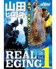 画像4: 山田ヒロヒト REAL EGING (リアルエギング)  (4)