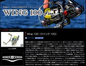 画像3: LIVRE M's custom WING 100 (EF30 ブラウン)