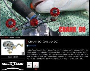 画像4: LIVRE M's custom CRANK 90  Magiaファイヤー
