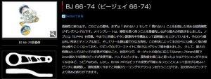 画像5: LIVRE M's custom BJ 66-74 Bullet