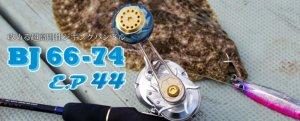画像4: LIVRE M's custom BJ 66-74 Bullet