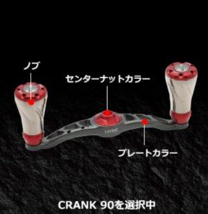 画像3: LIVRE M's custom CRANK 90  Magiaファイヤー