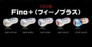 画像1: LIVRE M's custom CRANK 90  Fino Plusファイヤー