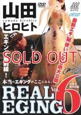 山田ヒロヒト REAL EGING(リアルエギング) vol.6