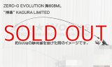 "ZERO-G EVOLUTION 舞808ML ""神楽"" KAGURA LIMITED"