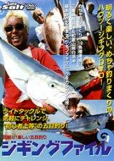 気軽に!楽しい五目釣り ジギングファイル