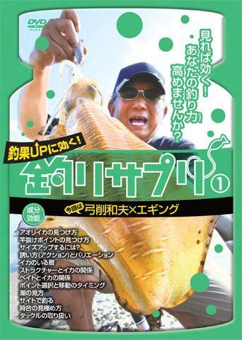 画像1: 釣りサプリ Vol.1 〜弓削和夫×エギング〜