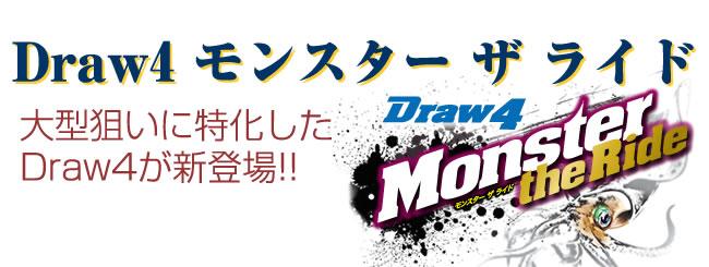 Draw4モンスター ザ ライド