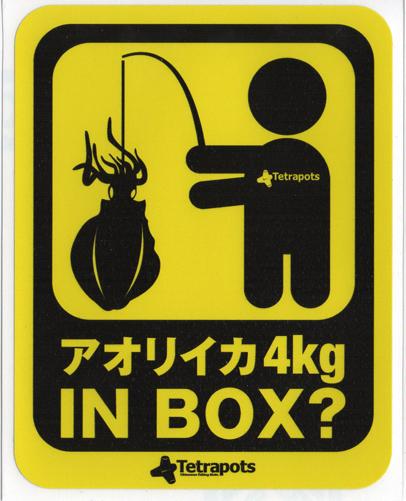 画像1: Tetrapots in BOX ステッカー (アオリイカ 4kg )