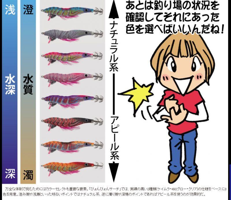 画像1: 【ヤマリア】エギーノぴょんぴょんサーチ 3.5号 40%Off