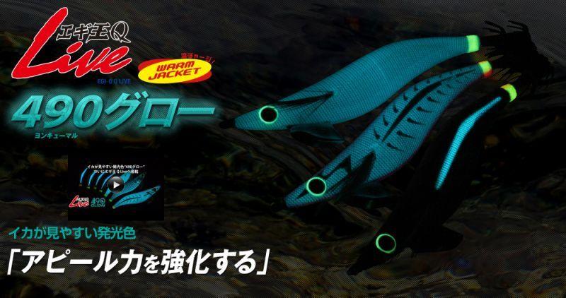 画像1: エギ王Q Live 3.5号(40%Off)