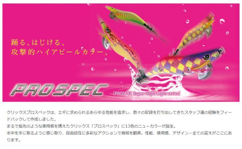 画像1: スーパーハイライトカラー /プロスペック 4.0号 (25%Off)