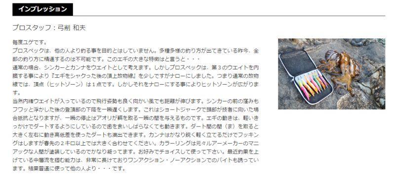 画像4: スーパーハイライトカラー /プロスペック 4.0号 (25%Off)