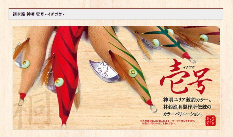 画像1: 餌木猿 神明 壱号 3.5号SS / スーパーシャロー