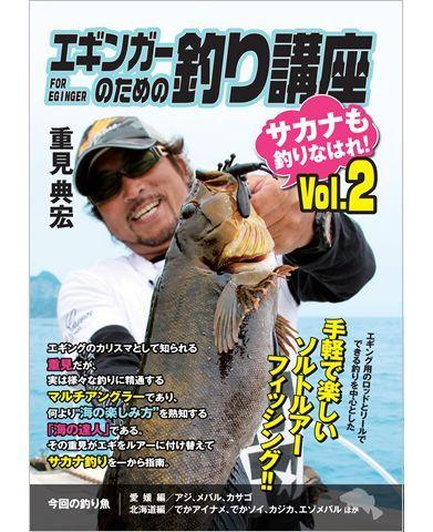 画像3: エギンガーのための釣り講座
