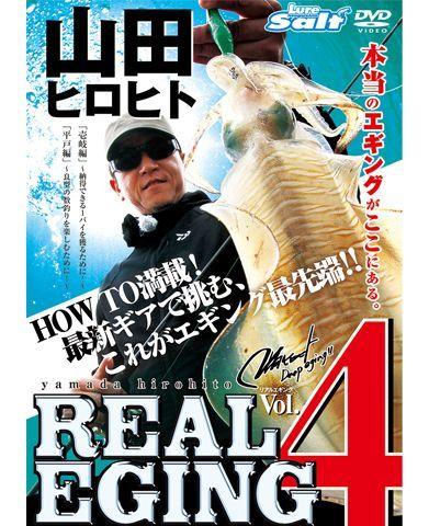画像1: 山田ヒロヒト REAL EGING (リアルエギング)