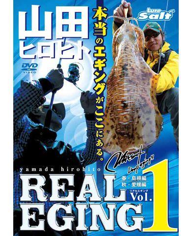 画像4: 山田ヒロヒト REAL EGING (リアルエギング)