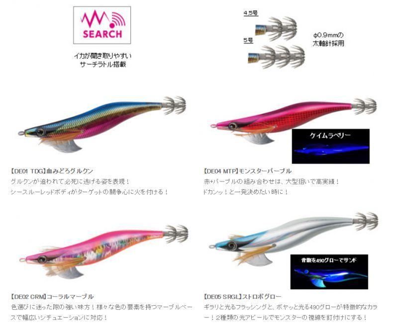 画像1: YAMASHITA エギ王 MH 4.5号 ディープエギングSP ( 40%Off )