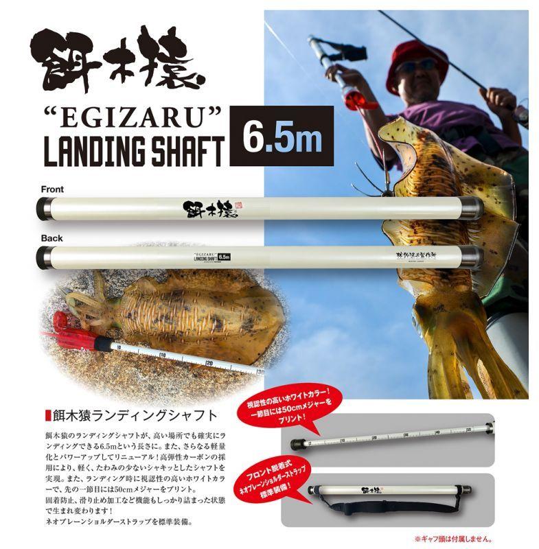 画像1: 餌木猿ランディングシャフト 6.5m (20%Off)