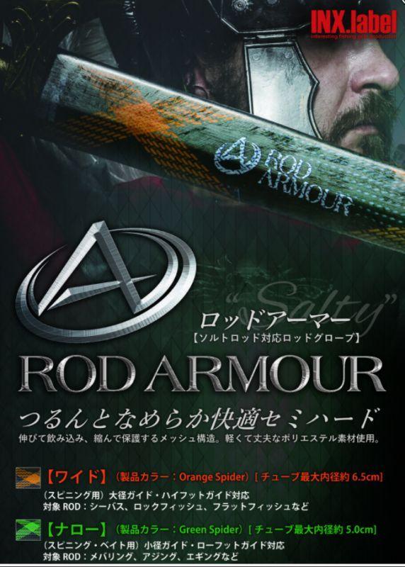 画像1: INX.label ROD ARMOR (ロッドアーマー)