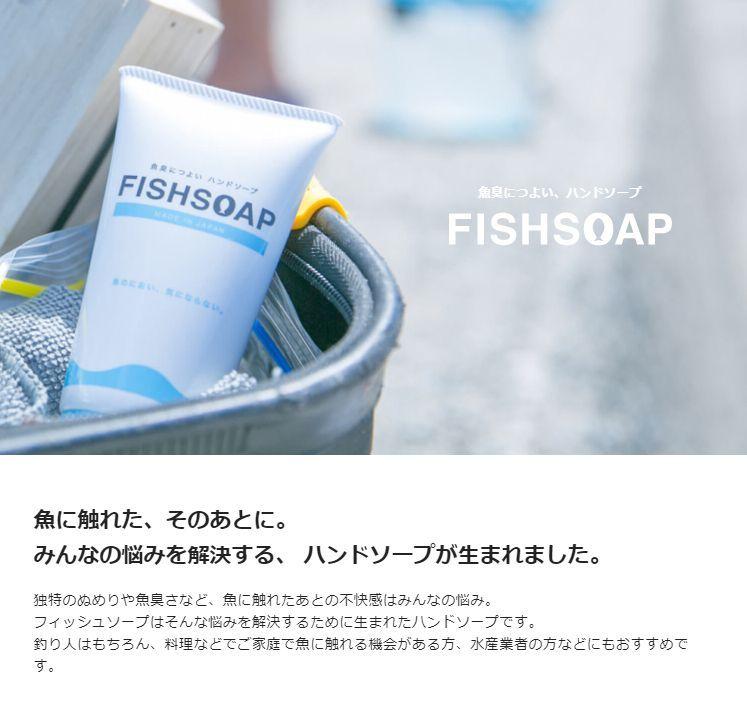 画像1: フィッシュソープ 80ml