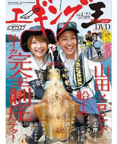 画像1: 2017 秋号 エギング王 Vol.22