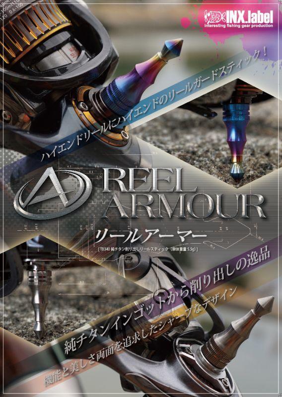 画像1: INX.label REEL ARMOR 陽極酸化チタン 10%Off
