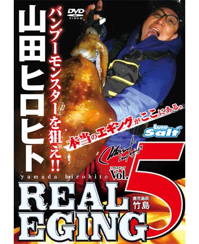 画像1: 山田ヒロヒト REAL EGING(リアルエギング) vol.5